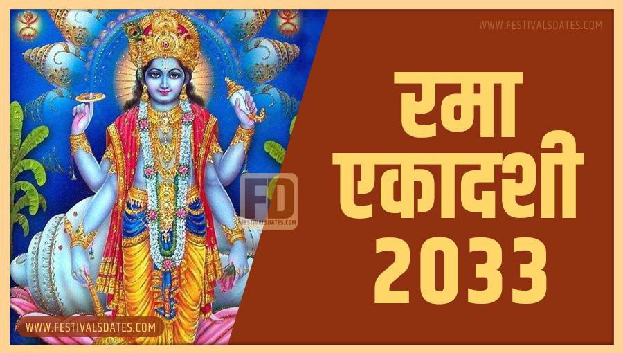 2033 रमा एकादशी तारीख व समय भारतीय समय अनुसार