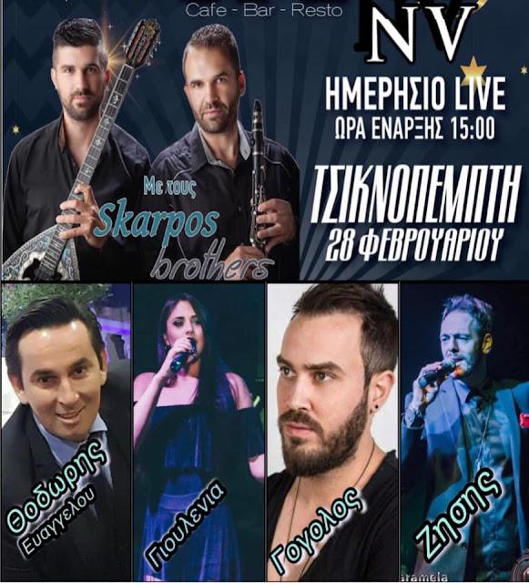 Ηγουμενίτσα: Τσικνοπέμπτη με ζωντανή μουσική στο ENVY
