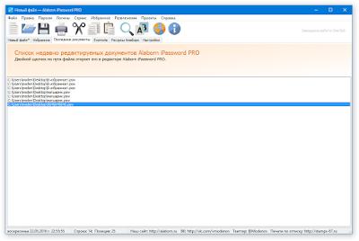 Alaborn iPassword PRO 7.0