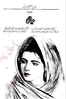 Maan by Shazia Mustafa