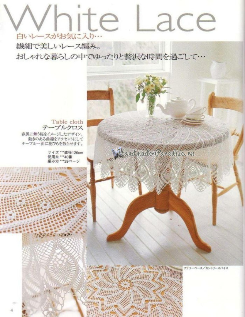 Crochet Lace. Скатерти и салфетки крючком (2)