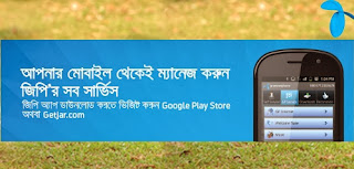 Grameenphone App For Mobile Nokia Android Blackberry Other  Mobile Self Service,Grameenphone App,Grameenphone  Mobile Self Service App,GP APP,