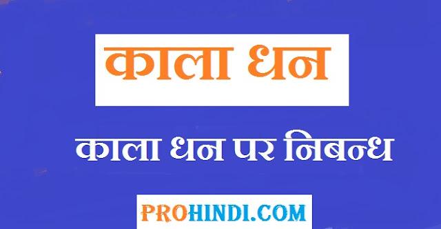 kala-dhan-in-hindi
