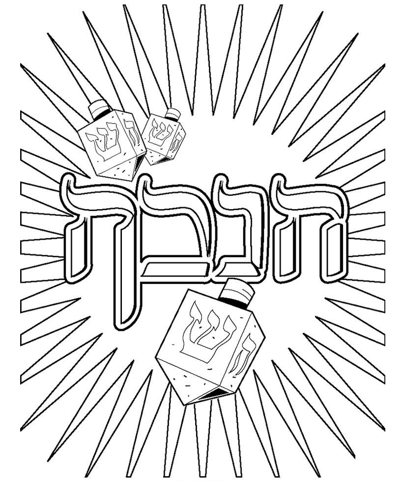 Download Free Hanukkah Color Pages Printable for Pre ...