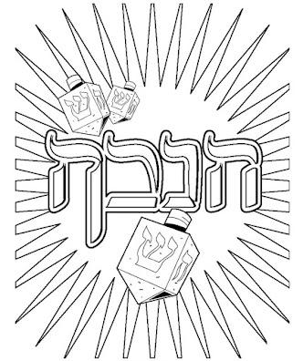 hanukkah-coloring-pages-printable