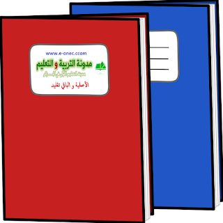 ماهو دفتر التكوين المطلوب في التكوين التحضيري البيداغوجي للاساتذة ؟