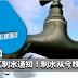 雪隆区制水通知!制水从今晚开始!受影响地区多达39个!