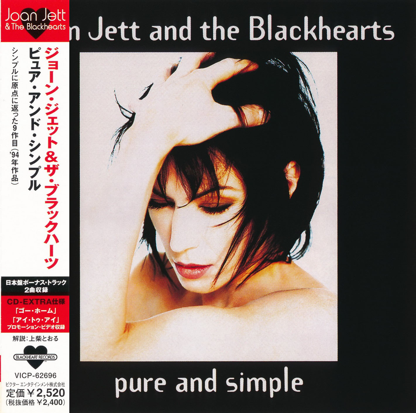 MUSICAS BLACKHEARTS BAIXAR DE THE JETT JOAN &