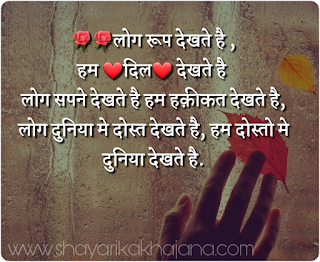 Best friendship Shayari in Hindi 2020
