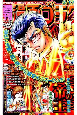 [雑誌] 週刊漫画ゴラク 2017年03月17日号 [Manga Goraku 2017-03-17] Raw Download