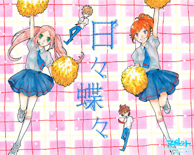 Hibi Chouchou de Suu Morishita