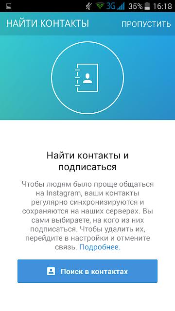 Мобильные контакты
