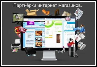 как открыть свой интернет магазин без вложений,сотрудничество с интернет магазинами,открыть свой бизнес