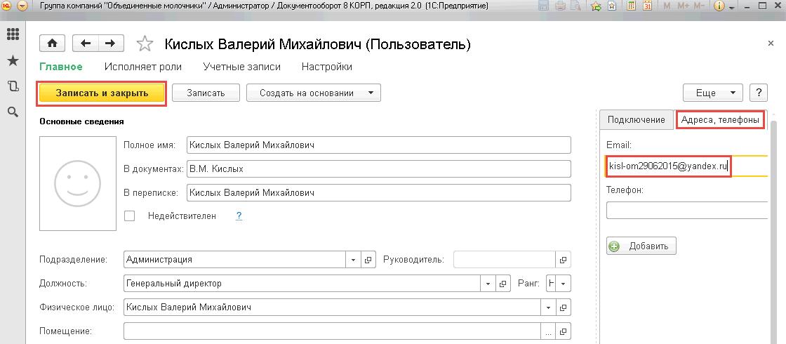 Настройка почты на 1с документооборот 1с its установка конфигурации