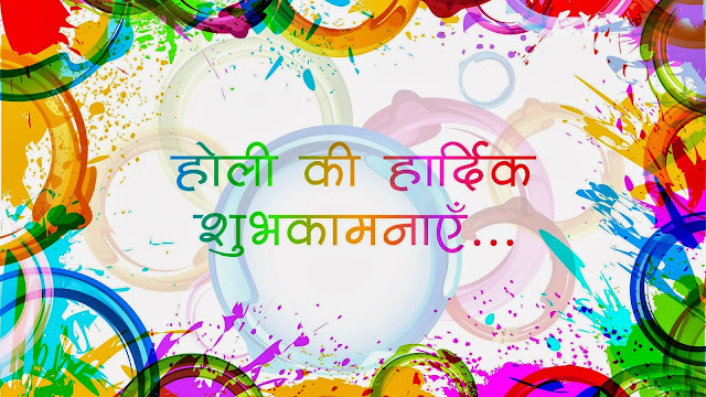 Happy holi 2018 HD wallpapers for whatsapp status