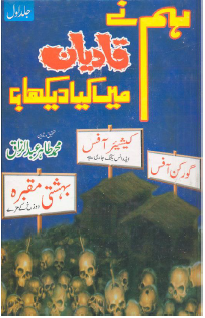 Hum Ney Qaidan Mein Kiya Dekha By M Tahir Abdur Razaq