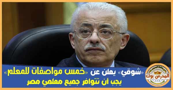 شوقي:يعلن خمس مواصفات أساسية يجب أن تتوافر في المعلم المصري