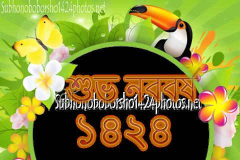 Pohela Boishakh 1424 Bangla SMS - Pohela Boishakh 2017 Bangla SMS - Subho Noboborsho 2017 SMS In Bangla - 1424 Pohela Boishakh Bangla SMS
