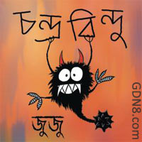 Bagiye Kali Lok Hasali Lyrics - Chandrabindu Band