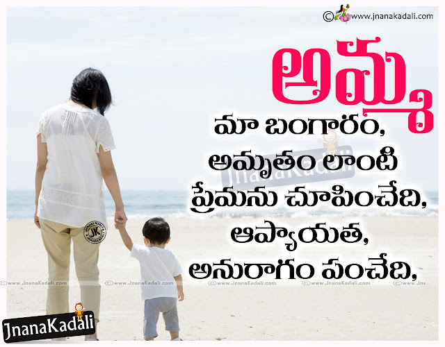 Beautiful Mother Quotations in Telugu With Images, Amma Kavithalu Telugu lo, Mother Quotes with Images,Amma Kavithalu In Telugu With Cute Baby, Very Sweet Lovely Telugu Mother Love Quotes Kavithalu, Kavithalu On Mother,Mothers Day quotes in telugu, Mothers day images, Mothers day Greetings in telugu, Mothers day messages in telugu, Mothers Day sms in telugu,best mothers day quotes in Telugu, Telugu Mother Quotes, Telugu Mother Wallpapers, Mothers Day Telugu Quotations with Images