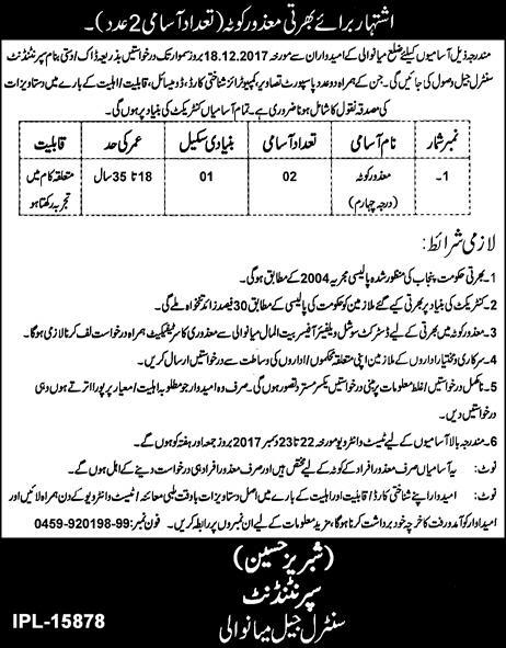 Jobs In Central Jail Mianwali Dec 2017