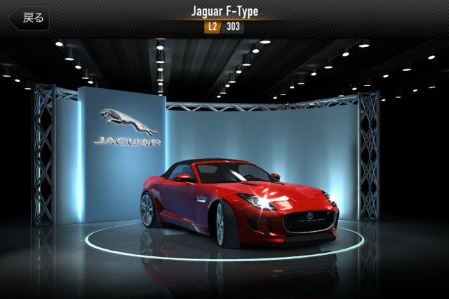 CSRレーシング 自動車ブランド ジャガーFタイプ