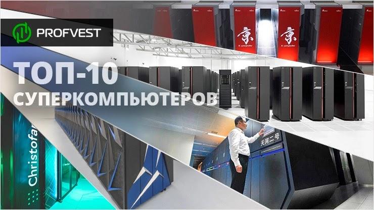 Топ-10 самых мощных компьютеров