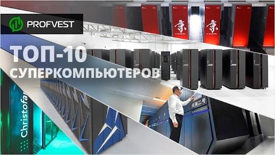 Самые мощные компьютеры в мире: ТОП-10 суперкомпьютеров