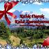 Ανασκόπηση 2016 - Καλά Χριστούγεννα.