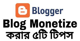 Blog Monetize করার ৫টি টিপস এবং Blogging করে আয় করার পদ্ধতি - Blogs 71