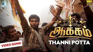 Aakkam – Thanni Potta Video Song | New Tamil Movie | Ravan, Vaidhegi | Srikanth Deva