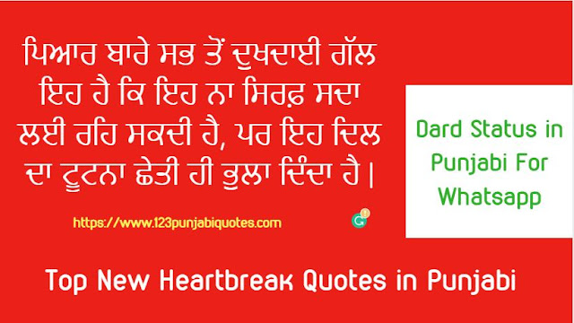 Heartbreak Quotes in Punjabi