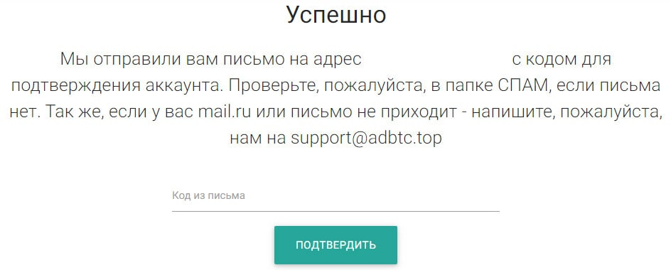Регистрация на сайте AdBTC 3