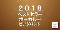 2018年のベストセラー商品 ボーカル+ビッグバンド カテゴリー