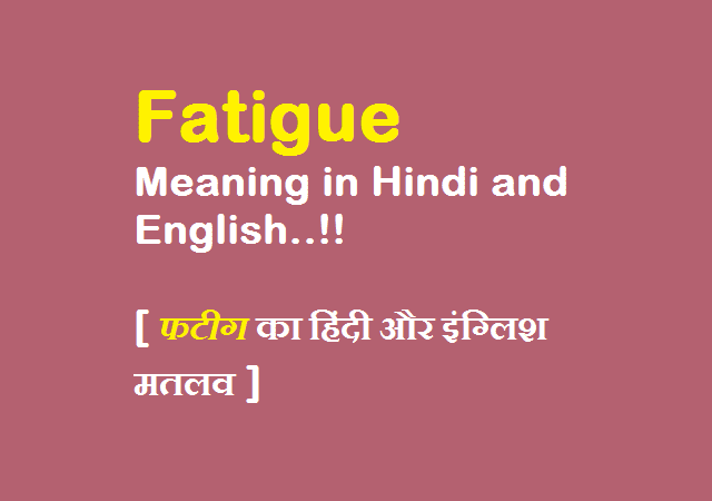 fatigue-meaning-in-hindi-english