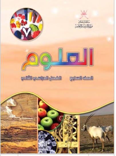 كتاب العلوم للصف السابع - الفصل الدراسي الثاني