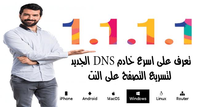 تعرف على اسرع خادم DNS الجديد لتسريع التصفح على النت فى الويندوز واندرويد