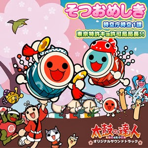 Taiko no Tatsujin Original Soundtrack
