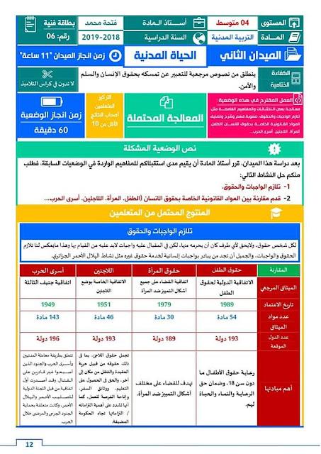 بطاقات فنية التربية المدنية للرابعة 11.jpg