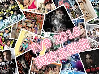 TVB 2016 我的主題曲 - 群星