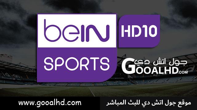 مشاهدة قناة بين سبورت 10 العاشرة بث مباشر مجانا علي موقع جول اتش دي | watch bein sports hd10 live online