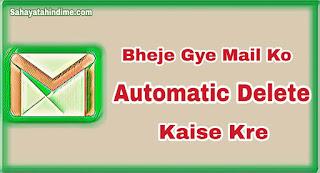 Bheje-gye-mail-ko-automatic-delete-kaise-kre