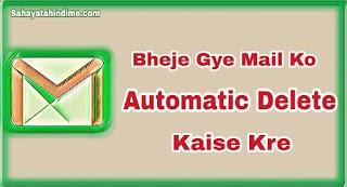 Bheje Gye Gmail Ko Automatic Delete Kaise Kre.