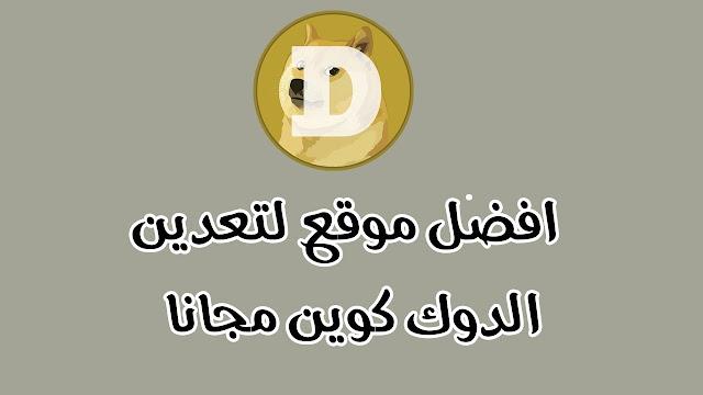 افضل موقع لتعدين الدوك كوين مجانا و بدون استعمال التصفح  Doge mining Free