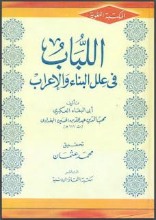 حمل كتاب اللباب في علل البناء والإعراب - أبو البقاء العكبري