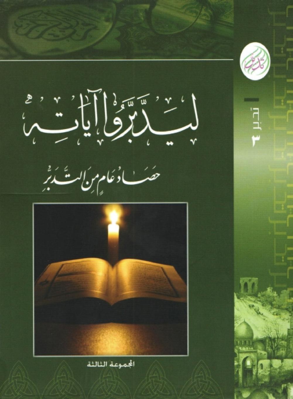 كتاب ليدبروا آياته وورد