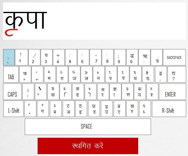 Anop Hindi Typing Tutor - Lesson 13
