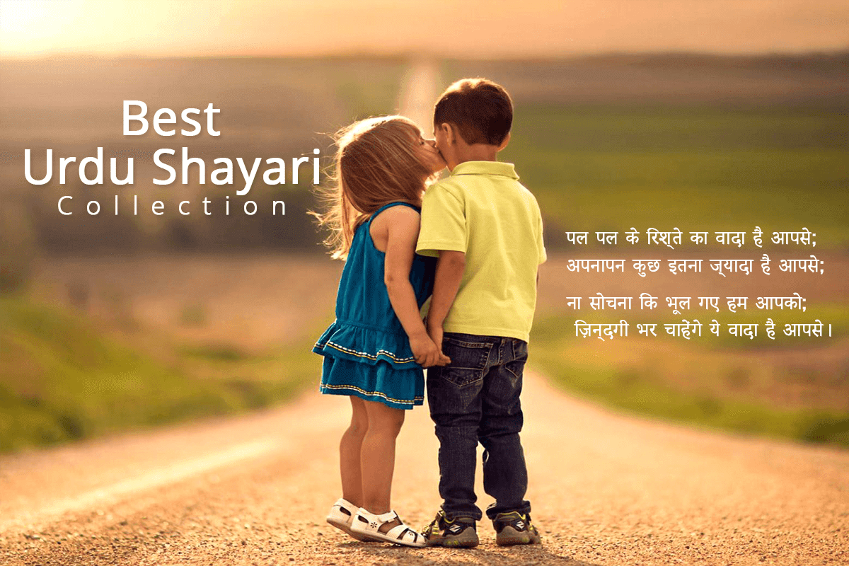 Best Urdu Shayari - Hindi Shayari collection