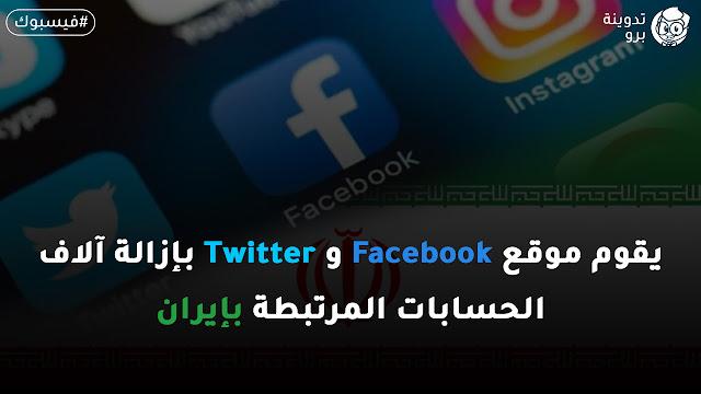 يقوم موقع Facebook و Twitter بإزالة آلاف الحسابات المرتبطة بإيران