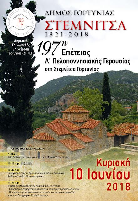 -Εορτασμός 197ης Επετείου της Α' Πελοποννησιακής Γερουσίας στην Στεμνίτσα Γορτυνίας